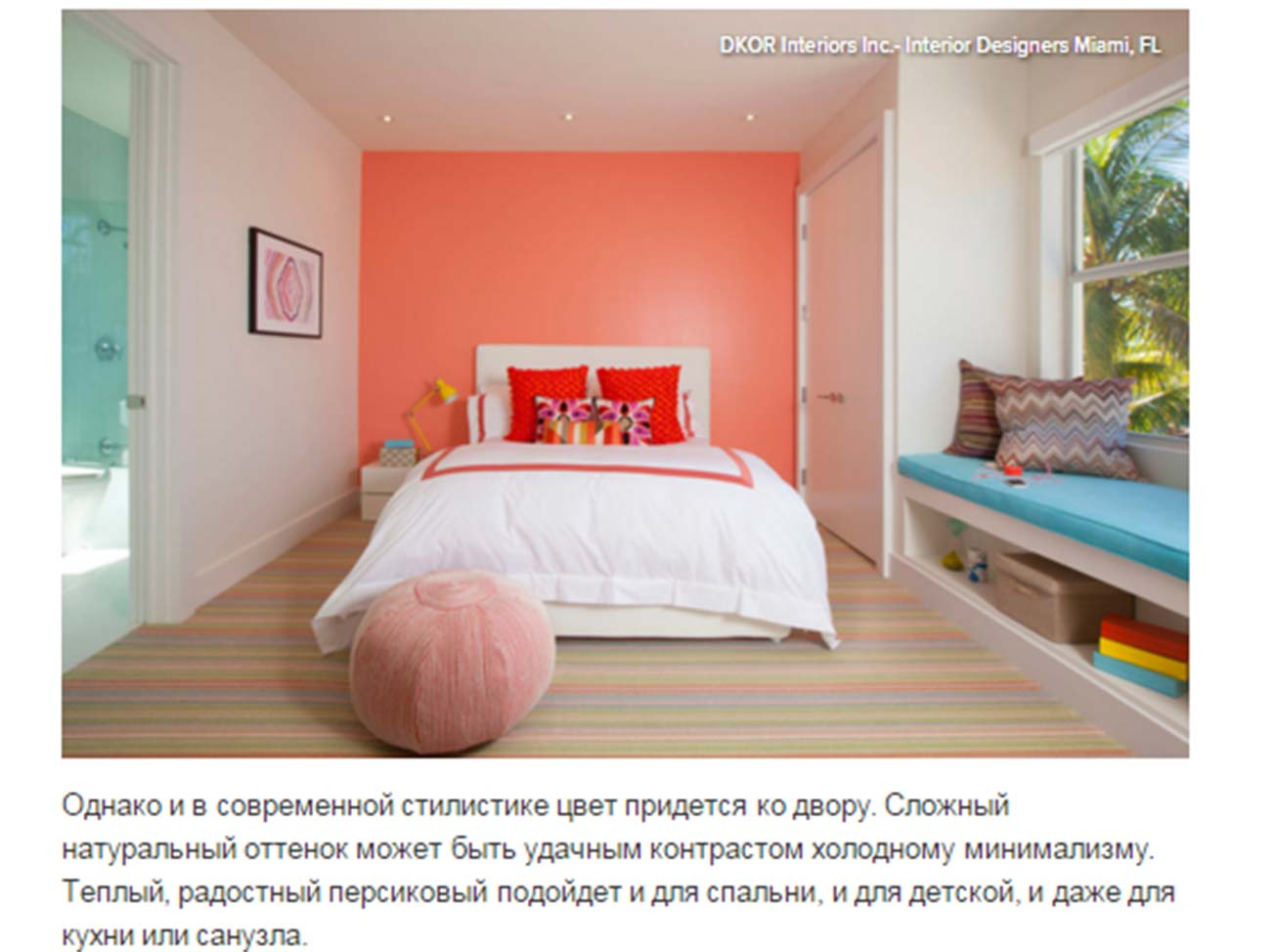 DKOR's Interior Design Project featured on Houzz